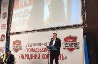 На съезд партии Добродомова пришли Наливайченко, Доний и Мусий