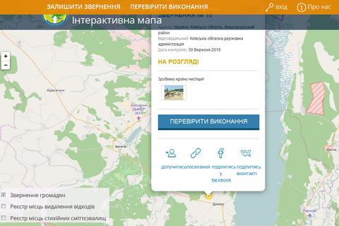 ВУкраинском государстве 30 000 свалок иполигонов. Ихнанесли наэлектронную карту