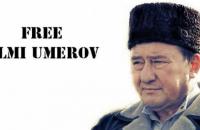Свобода Ильми Умерова