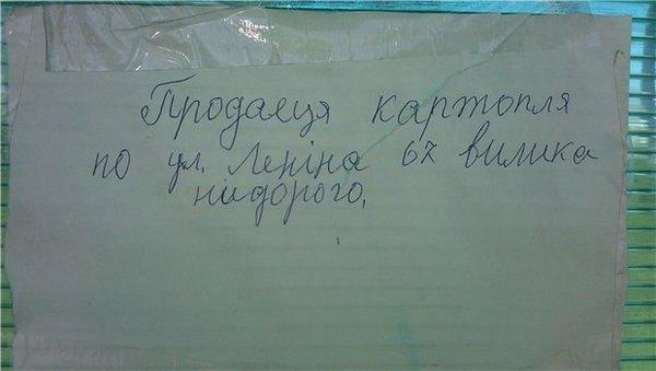Судя по объявлениям, многие украинцы не знают ни украинского языка