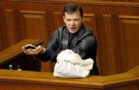Ляшко возглавил обманутых вкладчиков Сбербанка СССР