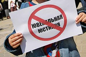 Почему украинцы боятся ювенальной юстиции