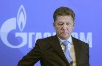 Россия снизила цену на газ для Украины до $167,57