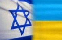 Украина возобновила переговоры о ЗСТ с Израилем