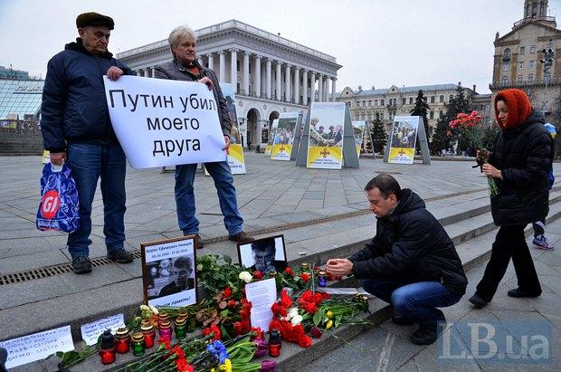 Акция памяти Немцова в Киеве