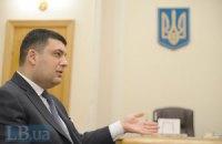 Гройсман подписал закон о признании воинов ОУН и УПА борцами за независимость Украины