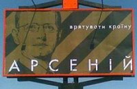 Яценюк оправдался, что вовремя просил подрядчиков снять всю свою рекламу