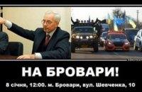 Активисты Автомайдана встретят Азарова пикетом в Броварах