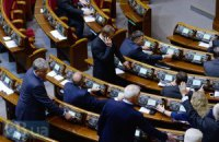"""Рада включила в повестку дня законопроекты """"Батькивщины"""""""