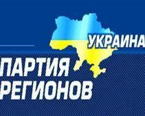 Регионалы со всей Украины съехались в Днепропетровск, чтобы обсудить итоги выборов