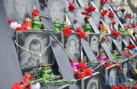 У центрі Києва проходять заходи, присвячені пам'яті Героїв Небесної Сотні (оновлено)