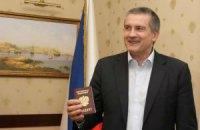 Псевдопремьер Крыма Аксенов получил российский паспорт