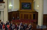 В Раде зарегистрировали законопроект об отзыве депутатов