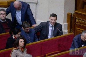 """""""УДАР"""" выступает за разработку временной Конституции для разрешения кризиса"""
