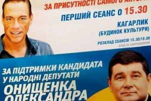 Кандидат от ПР привез в Кагарлык Жан-Клода Ван Дамма