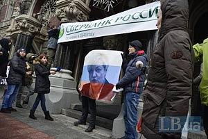 Под НБУ протестовали против российских банков
