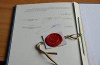 Украина передала в совет ЕС соглашение об ассоциации