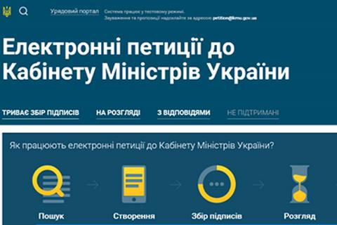 Кабмин запустил свою систему электронных петиций