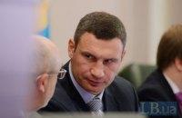 """Кличко не смог договориться со """"Свободой"""" о возобновлении работы Киевсовета"""