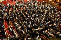 Оппозиция планирует отменить принятые сегодня законопроекты