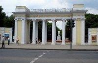 Добкин похвастался немецкому послу парком Горького за 20 млн