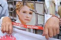 В Киеве покажут фотографии из суда над Тимошенко