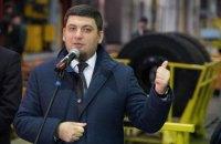 Украинским товарам предоставят преимущество при госзакупках