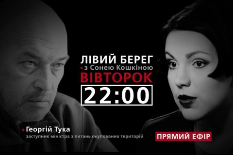 """Георгий Тука - гость программы """"Левый берег с Соней Кошкиной"""""""