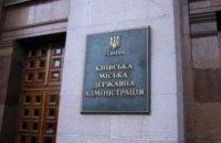 """Депутатам запретили продавать """"Киевгорстрой"""""""