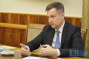 Наливайченко уволил руководство главка СБУ по борьбе с коррупцией