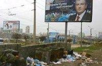 Билборд с Ющенко установили на свалке