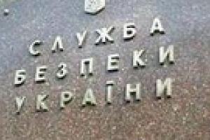 Ющенко назначил зампредом СБУ Кислинского