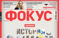 """""""Бизнес.Цензор"""" сообщил о смене владельца журнала """"Фокус"""""""