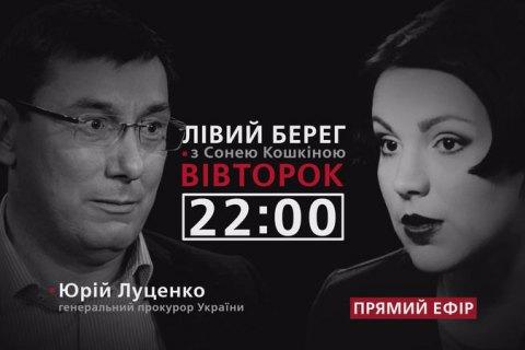 """Юрий Луценко - гость программы """"Левый берег"""" с Соней Кошкиной"""