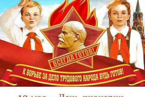 В оккупированном Крыму младших школьников приняли в пионеры