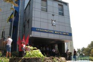 Прокуратура Киева открыла уголовное дело против сына замгенпрокурора