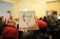 """""""Батькивщина"""" попросила киевлян поддержать завтра Тимошенко"""
