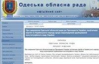 В Одессе показали проект призыва к Януковичу
