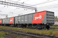 Россия повысила тариф на импортные ж/д перевозки грузов из Украины