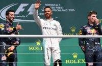 Хэмилтон выиграл Гран-при Германии