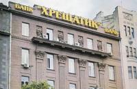 """Генпрокуратура пришла с обыском в банк """"Хрещатик"""""""