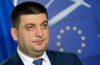 Гройсман об арестах чиновников: это начало конца коррупции в Украине