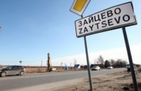 В результате обстрела боевиками Зайцево ранен гражданский