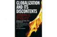 Книга: Нобелівський лауреат про тягар глобалізації