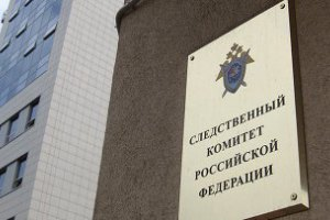 СК РФ возбудил дело против ГПУ