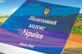 """Налоговый кодекс опубликован в """"Голосе України"""""""