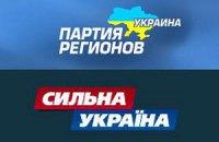 """ПР официально анонсировала слияние с """"Сильной Украиной"""" 17 марта"""