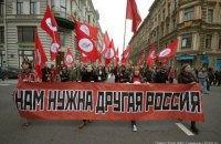 """""""Інша Росія"""" та курси перекваліфікації"""