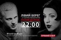 """Виталий Шабунин - гость программы """"Левый берег"""" с Соней Кошкиной"""