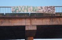 В Харькове и Полтаве прошли акции в поддержку кандидатуры Захарова на пост омбудсмена